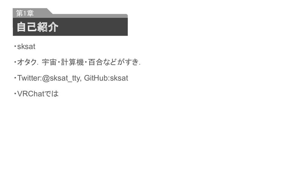 自己紹介 自己紹介 ・sksat ・オタク.宇宙・計算機・百合などがすき. ・Twitter...