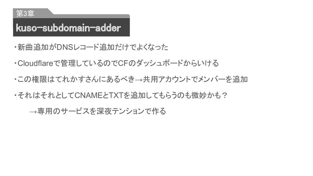 ・新曲追加がDNSレコード追加だけでよくなった ・Cloudflareで管理しているのでCFの...