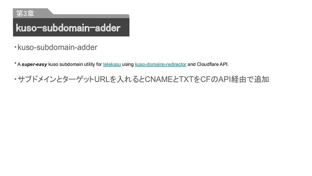 ・kuso-subdomain-adder ・A super-easy kuso subdom...