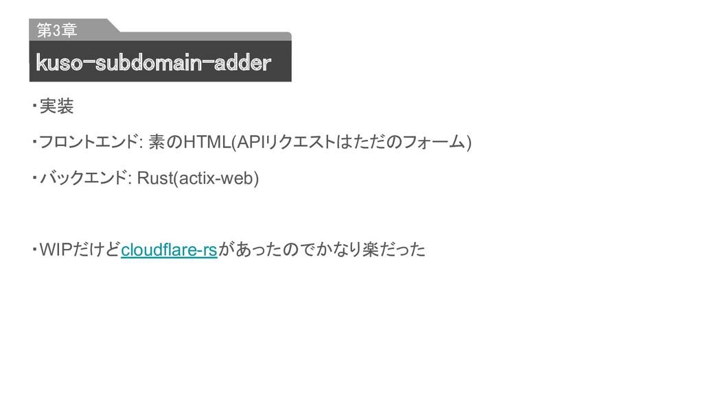 ・実装 ・フロントエンド: 素のHTML(APIリクエストはただのフォーム) ・バックエンド:...