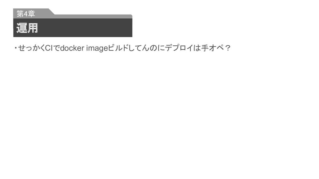 ・せっかくCIでdocker imageビルドしてんのにデプロイは手オペ? 運用 第4章