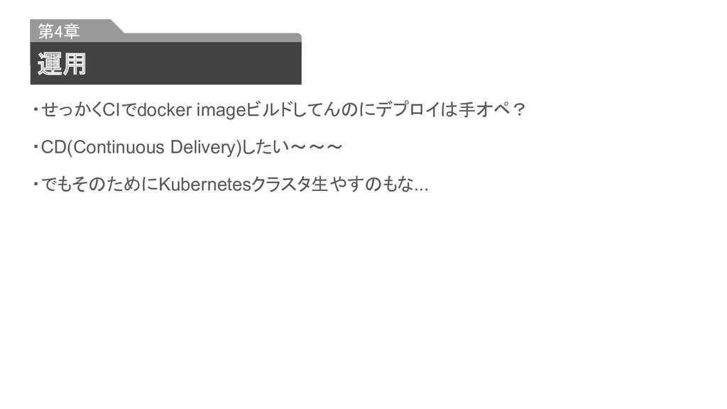 ・せっかくCIでdocker imageビルドしてんのにデプロイは手オペ? ・CD(Conti...
