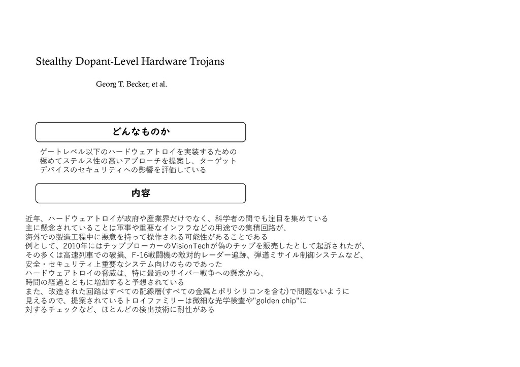 Stealthy Dopant-Level Hardware Trojans どんなものか 内...
