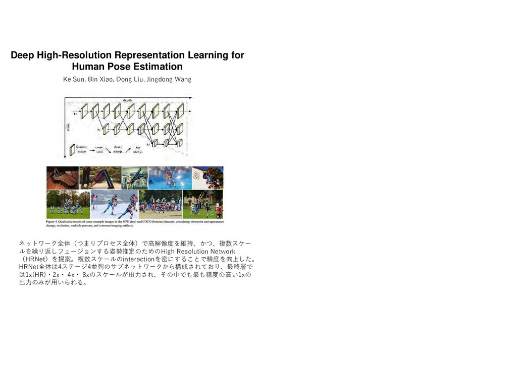 Deep High-Resolution Representation Learning fo...