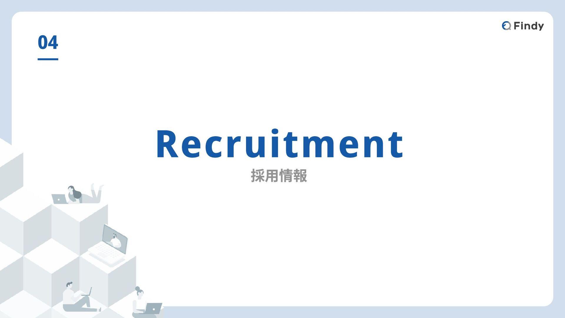 ©2021 Findy Inc. バリュー「誠実」の例 ● ユーザサクセスチーム ○ エンジニ...