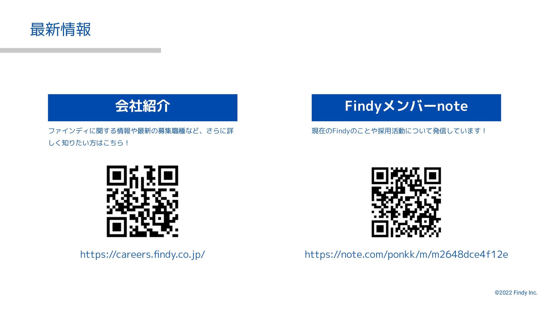 ©2021 Findy Inc. 最新情報 https://careers.findy.co.j...