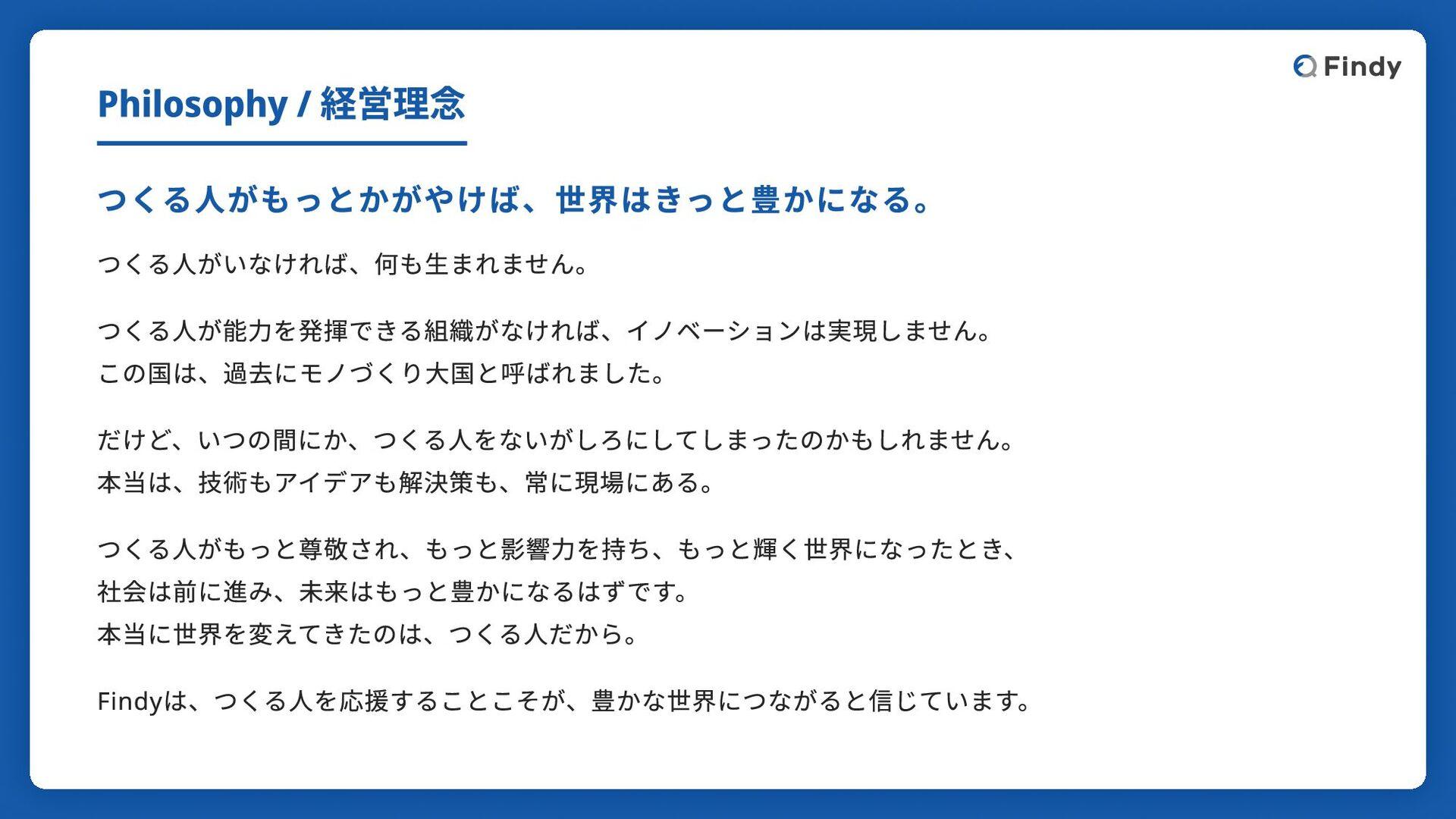 © 2020 Findy Inc. 日本は技術後進国へ 革新的なサービスは海外発 ランキング ...