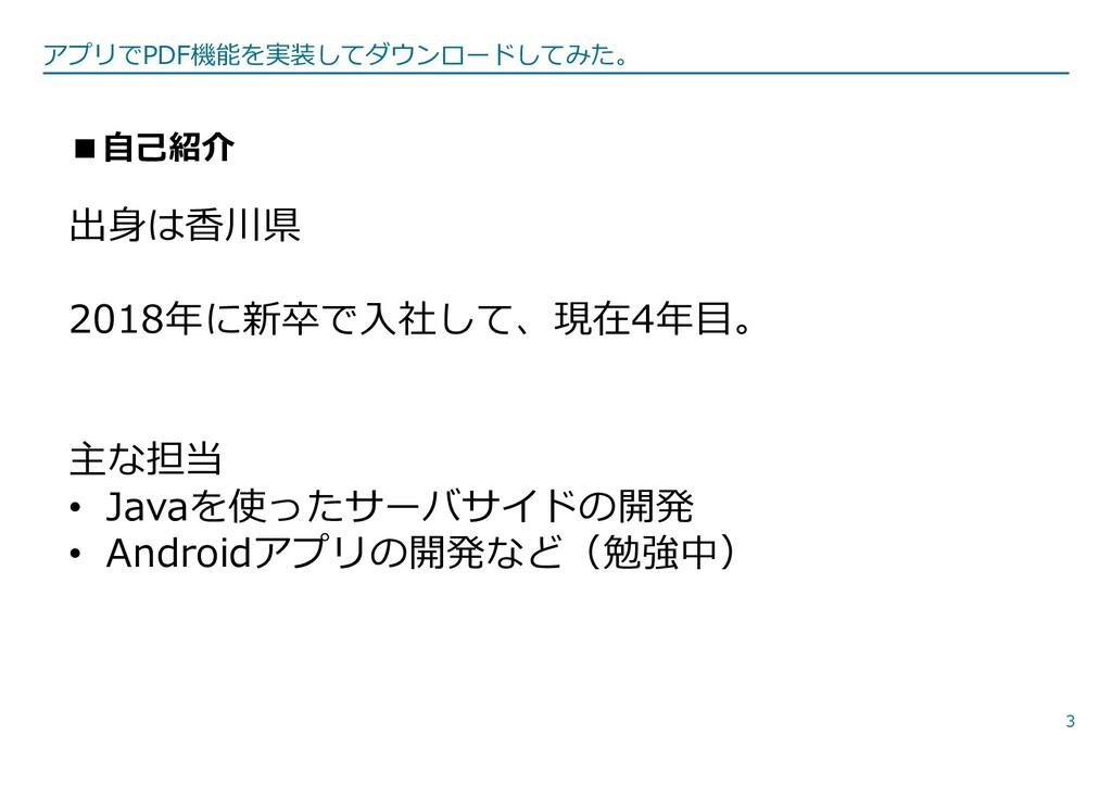 3 ■⾃⼰紹介 出⾝は⾹川県 2018年に新卒で⼊社して、現在4年⽬。 主な担当 • Java...