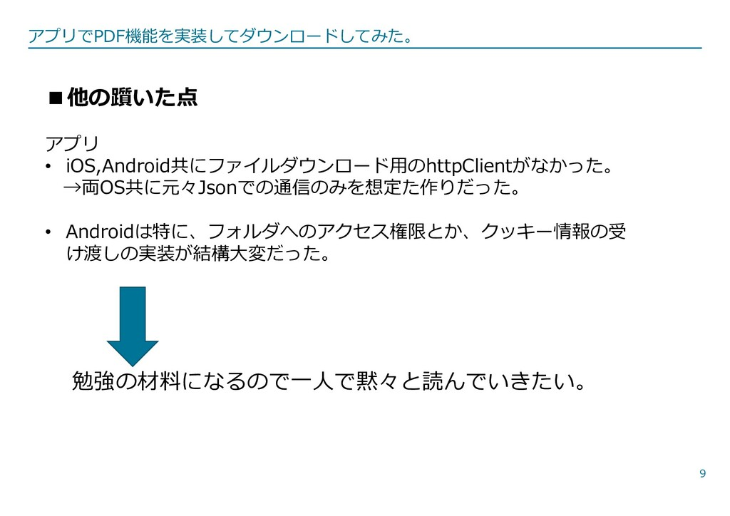 9 ■他の躓いた点 アプリ • iOS,Android共にファイルダウンロード⽤のhttpCl...