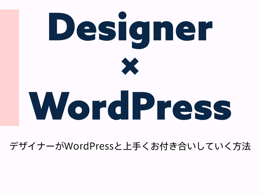 Designer × WordPress σβΠφʔ͕8PSE1SFTTͱ্ख͓͘෇͖߹͍ͯ͠...