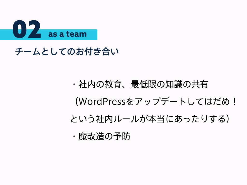 02 νʔϜͱͯ͠ͷ͓͖߹͍ as a team ɾࣾͷڭҭɺ࠷ݶͷࣝͷڞ༗ ʢ8P...