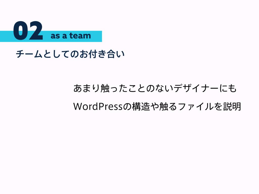 02 νʔϜͱͯ͠ͷ͓͖߹͍ as a team ͋·Γ৮ͬͨ͜ͱͷͳ͍σβΠφʔʹ 8...