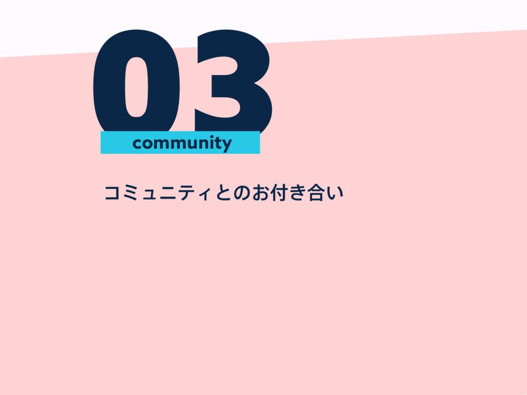 03 ίϛϡχςΟͱͷ͓͖߹͍ community