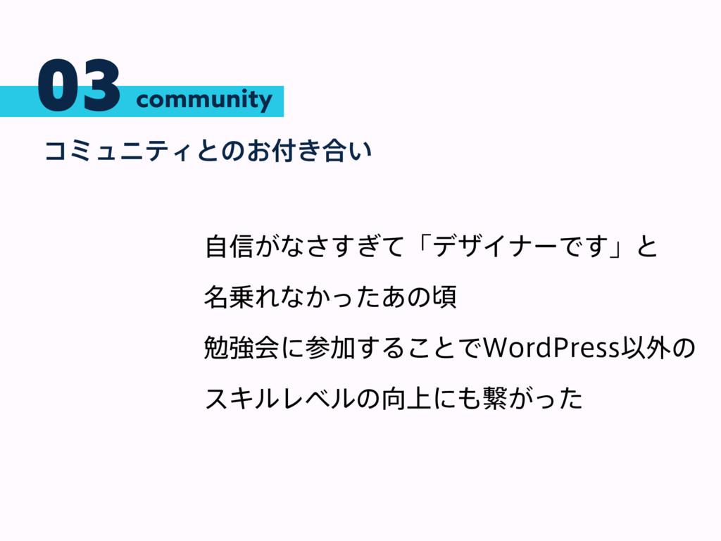 03 ίϛϡχςΟͱͷ͓͖߹͍ community ࣗ৴͕ͳ͗ͯ͢͞ʮσβΠφʔͰ͢ʯͱ ...