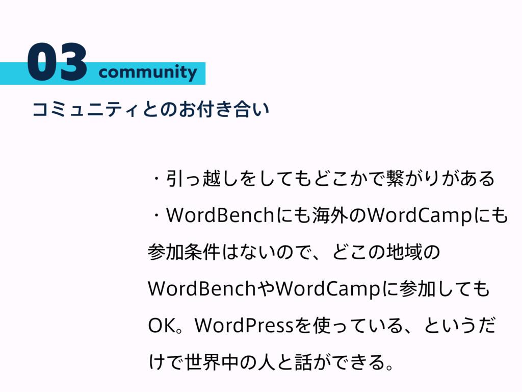 03 ίϛϡχςΟͱͷ͓͖߹͍ community ɾҾͬӽ͠Λͯ͠Ͳ͔͜Ͱܨ͕Γ͕͋Δ...