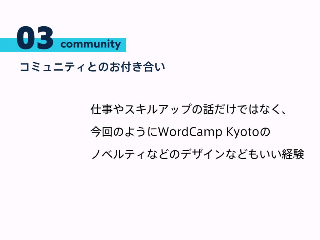 03 ίϛϡχςΟͱͷ͓͖߹͍ community εΩϧΞοϓͷ͚ͩͰͳ͘ɺ ...