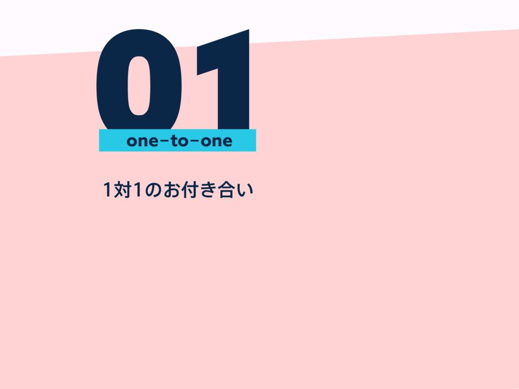 01 ରͷ͓͖߹͍ one-to-one
