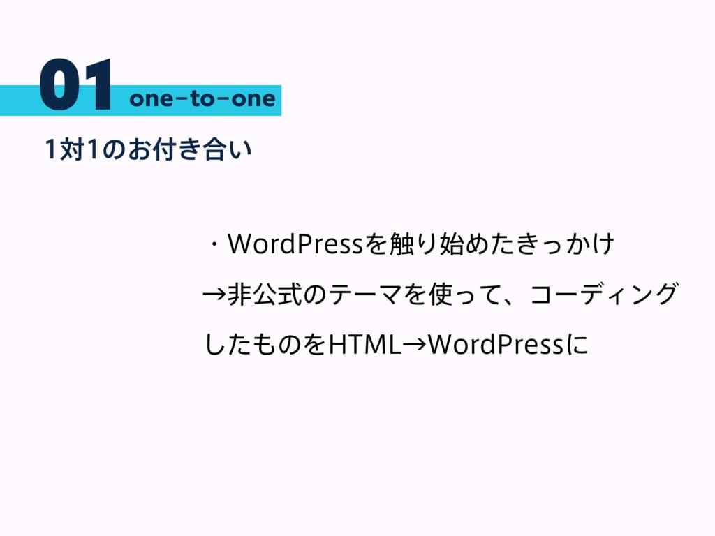 01 ରͷ͓͖߹͍ one-to-one ɾ8PSE1SFTTΛ৮ΓΊ͖͔͚ͨͬ ˠ...