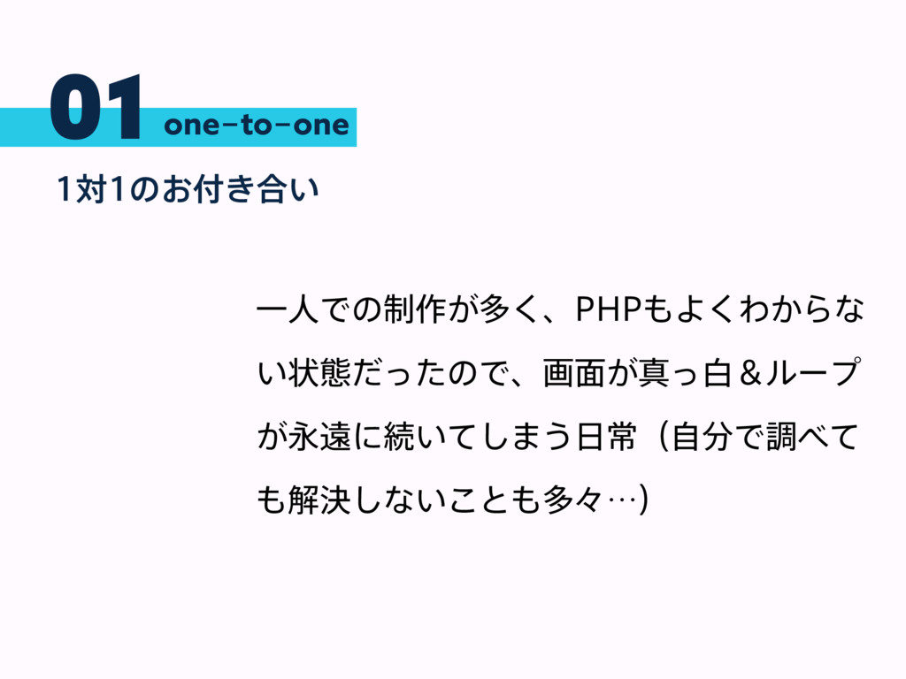 01 ରͷ͓͖߹͍ one-to-one ҰਓͰͷ੍࡞͕ଟ͘ɺ1)1Α͘Θ͔Βͳ ͍ঢ়...