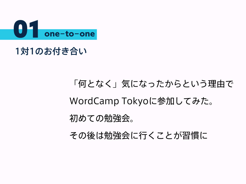 01 ରͷ͓͖߹͍ one-to-one ʮԿͱͳ͘ʯؾʹͳ͔ͬͨΒͱ͍͏ཧ༝Ͱ 8P...