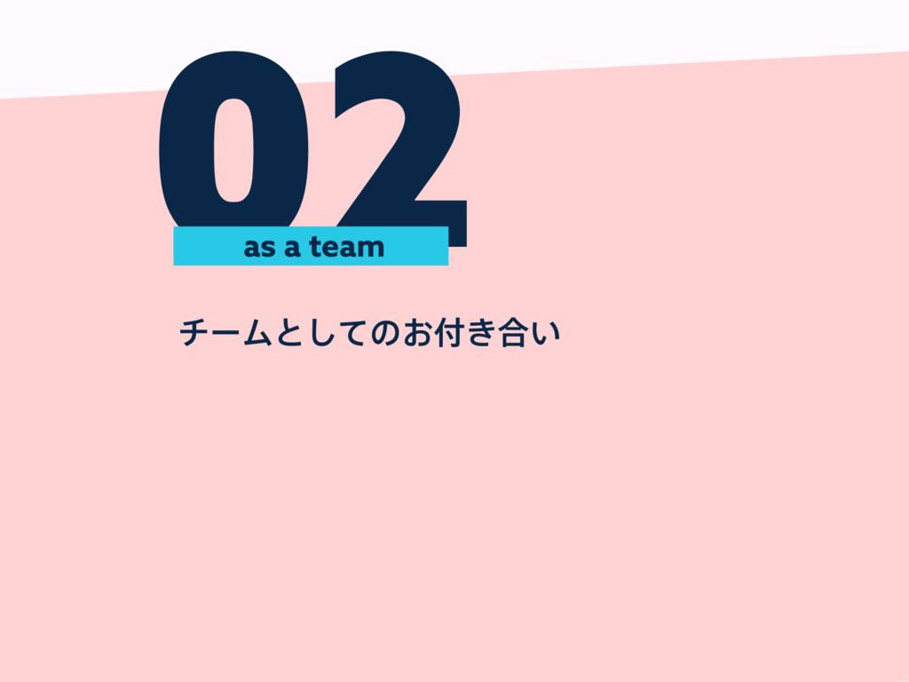 02 νʔϜͱͯ͠ͷ͓͖߹͍ as a team