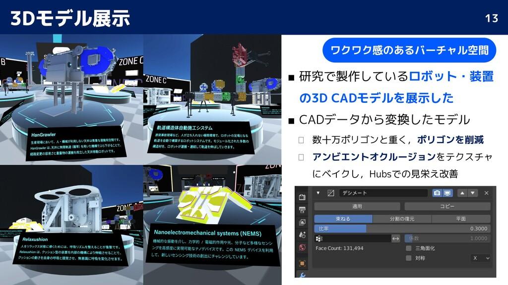 3Dモデル展示 ワクワク感のあるバーチャル空間 ■ 研究で製作しているロボット・装置 の3D ...