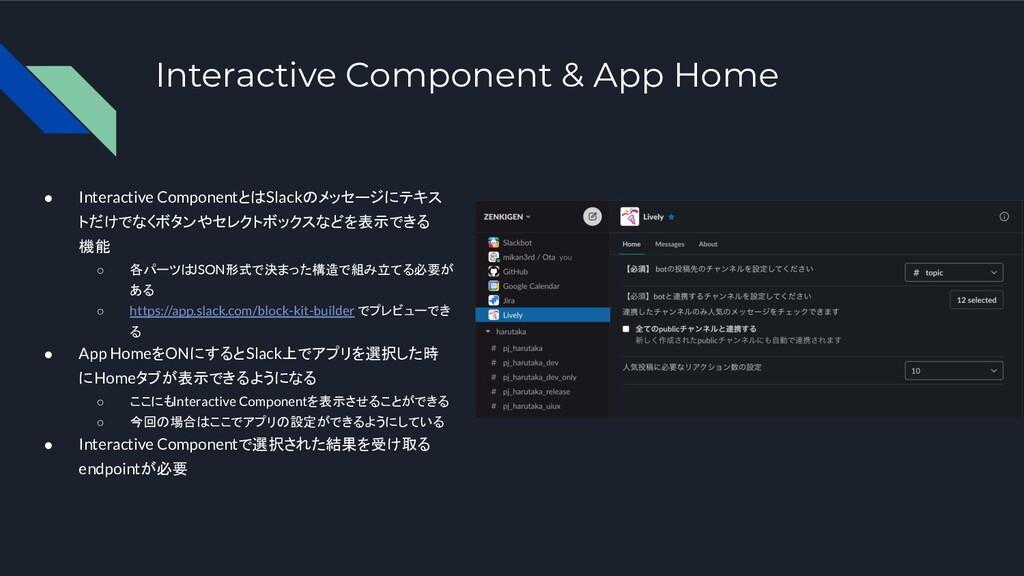 Interactive Component & App Home ● Interactive ...