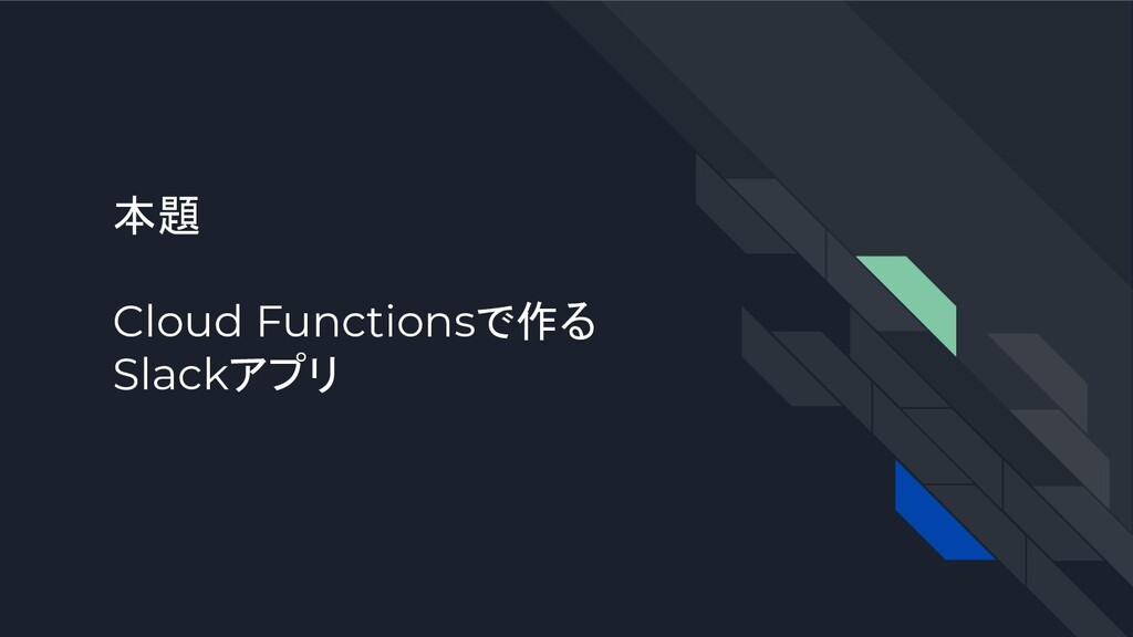 本題 Cloud Functionsで作る Slackアプリ