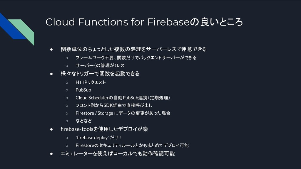 Cloud Functions for Firebaseの良いところ ● 関数単位のちょっとし...