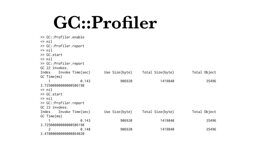 GC::Profiler >> GC::Profiler.enable => nil >> GC...