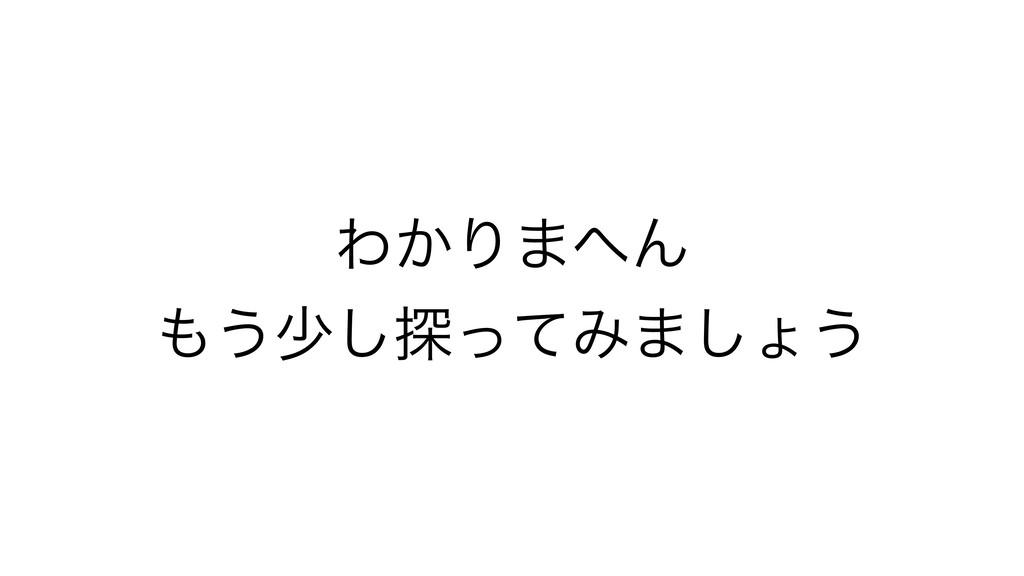 Θ͔Γ·Μ ͏গ͠୳ͬͯΈ·͠ΐ͏