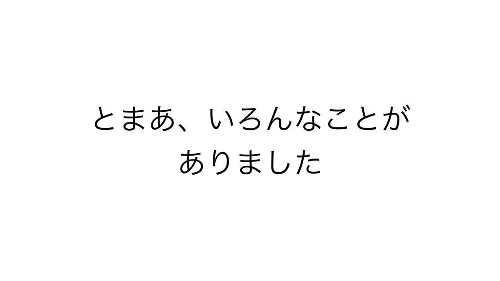 ͱ·͋ɺ͍ΖΜͳ͜ͱ͕ ͋Γ·ͨ͠