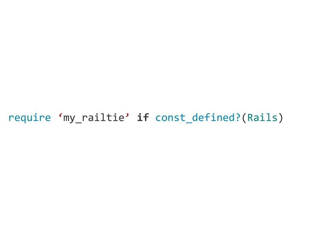 require 'my_railtie' if const_defined?(Rails)