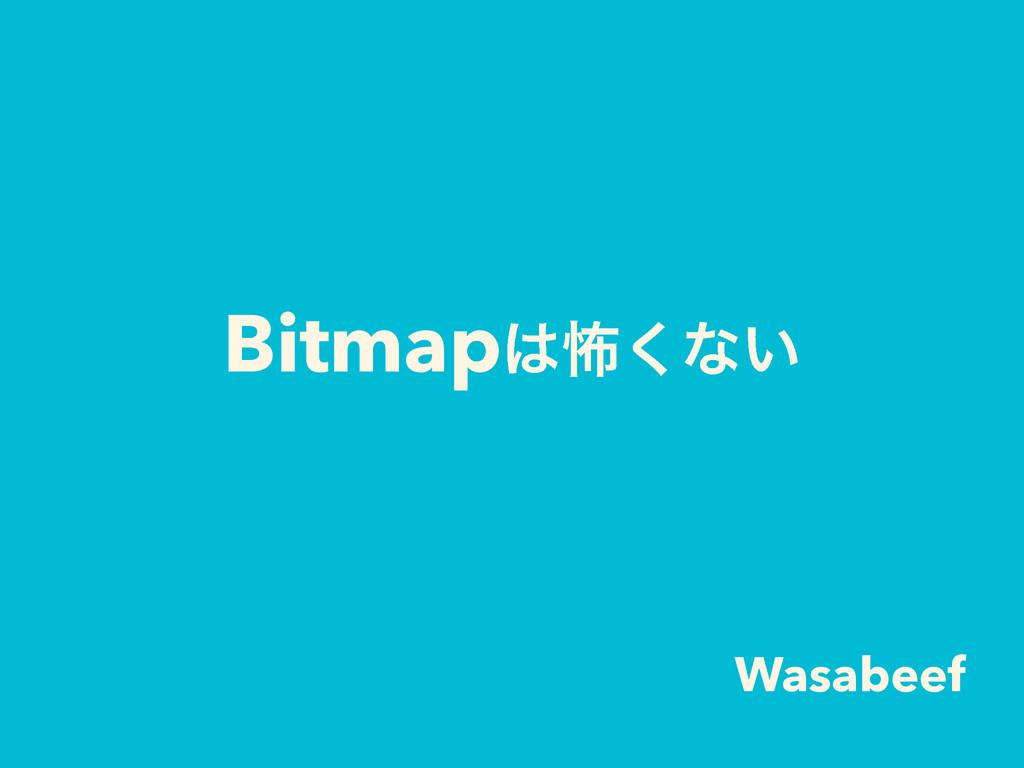 Bitmapා͘ͳ͍ Wasabeef