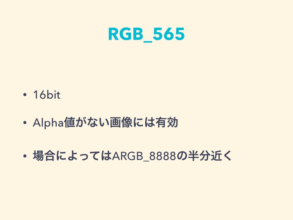 RGB_565 • 16bit • Alpha͕ͳ͍ը૾ʹ༗ޮ • ߹ʹΑͬͯARGB...