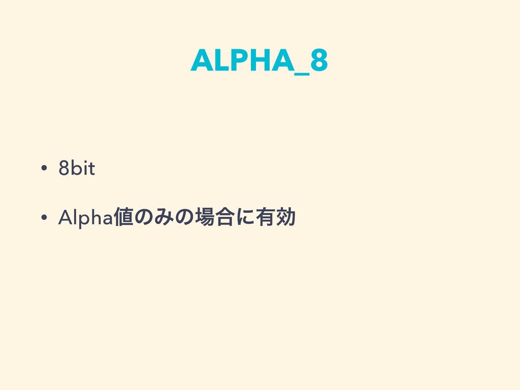 ALPHA_8 • 8bit • AlphaͷΈͷ߹ʹ༗ޮ