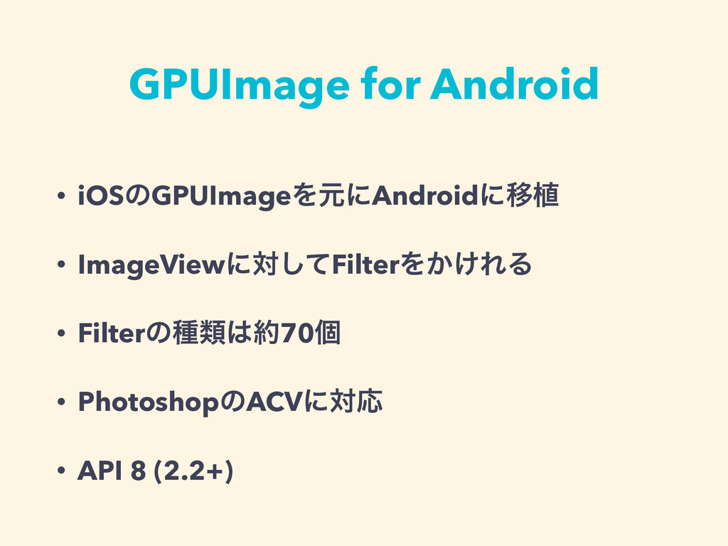 GPUImage for Android • iOSͷGPUImageΛݩʹAndroidʹҠ...