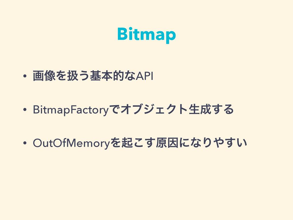Bitmap • ը૾Λѻ͏جຊతͳAPI • BitmapFactoryͰΦϒδΣΫτੜ͢...