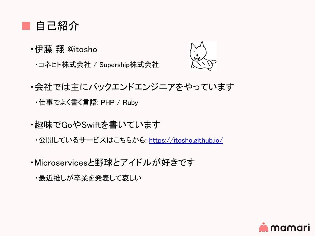 ■ 自己紹介 ・伊藤 翔 @itosho  ・コネヒト株式会社 / Supership株式会社...