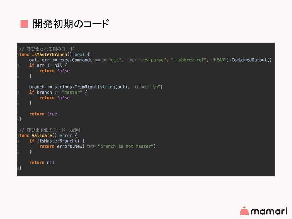 ■ 開発初期のコード