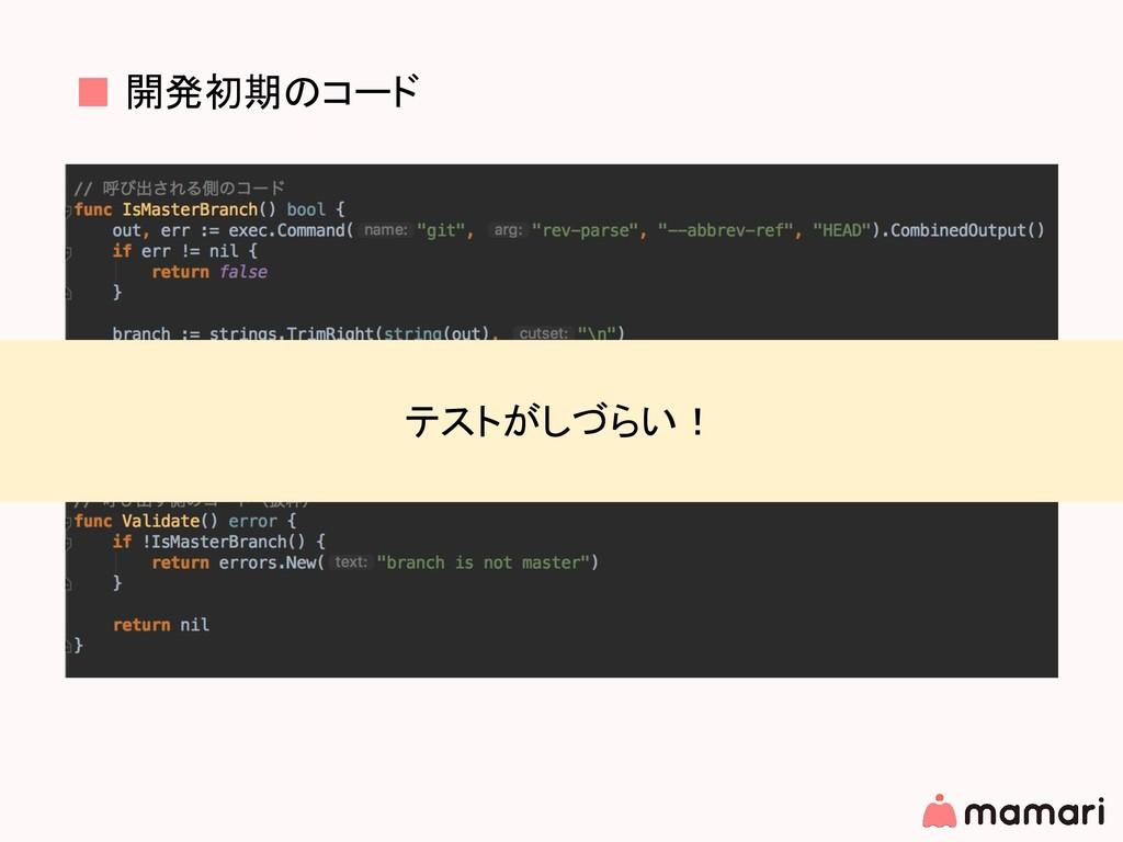 ■ 開発初期のコード テストがしづらい!