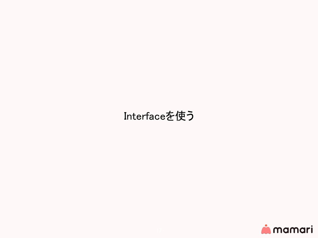 Interfaceを使う 17