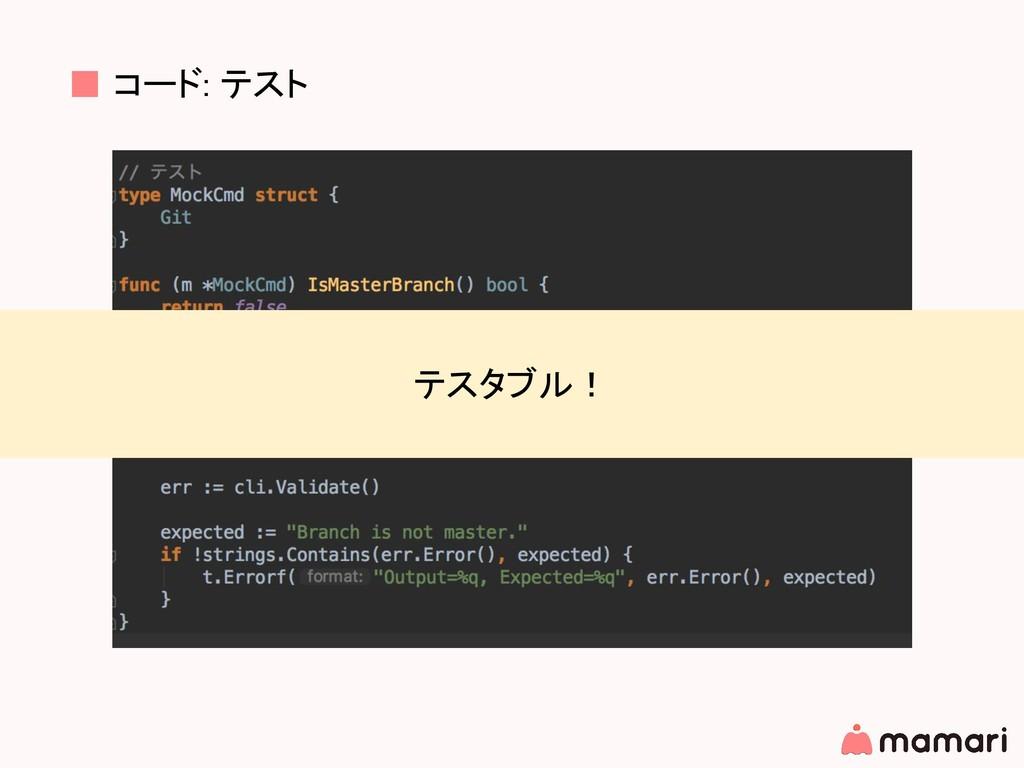 ■ コード: テスト テスタブル!