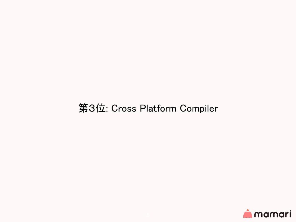 第3位: Cross Platform Compiler 5
