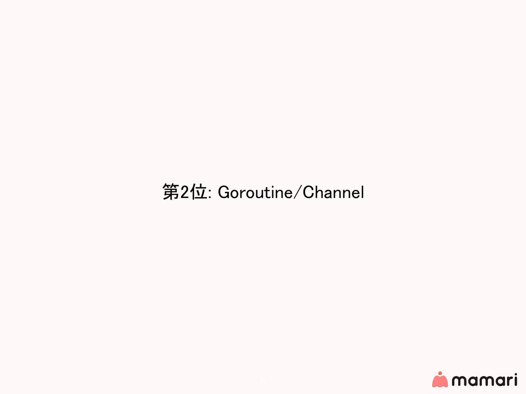 第2位: Goroutine/Channel 6