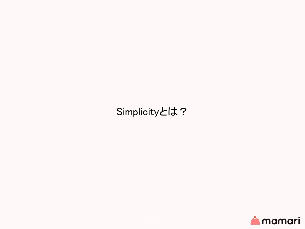 Simplicityとは? 8