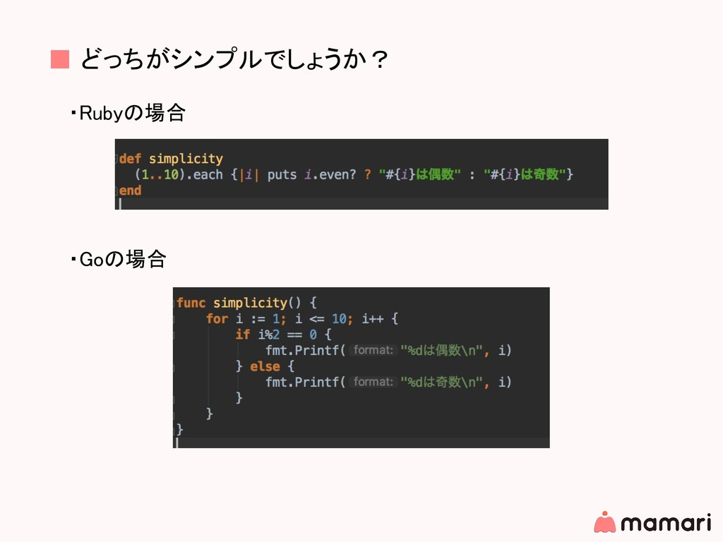■ どっちがシンプルでしょうか? ・Rubyの場合 ・Goの場合