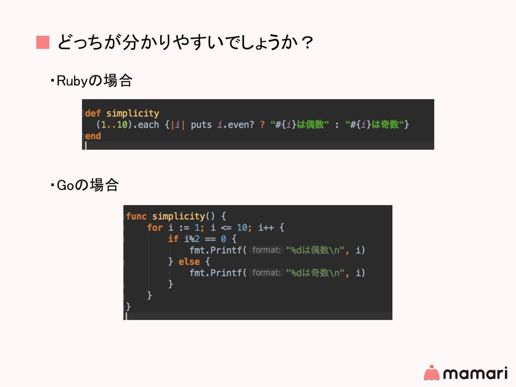 ■ どっちが分かりやすいでしょうか? ・Rubyの場合 ・Goの場合