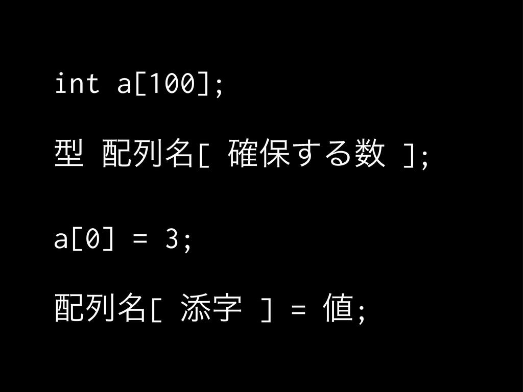 int a[100]; ܕ ྻ໊[ ֬อ͢Δ ]; a[0] = 3; ྻ໊[ ఴ ]...