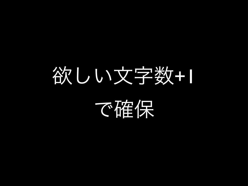 ཉ͍͠จ+1 Ͱ֬อ